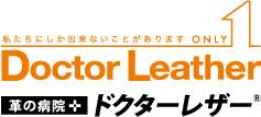 ドクターレザー恋ヶ窪店(東京国分寺)